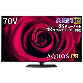 シャープ SHARP 液晶テレビ AQUOS 8T-C70DW1 [70V型 /8K対応 /BS 8Kチューナー内蔵 /YouTube対応 /Bluetooth対応][テレビ 70型 70インチ]