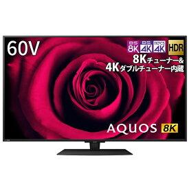 シャープ SHARP 液晶テレビ AQUOS 8T-C60DW1 [60V型 /8K対応 /BS 8Kチューナー内蔵 /YouTube対応 /Bluetooth対応][テレビ 60型 60インチ]