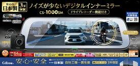セルスター工業 CELLSTAR INDUSTRIES デジタルインナーミラー+後方ドライブレコーダー CS1000SM [セパレートミラー型 /Full HD(200万画素)]