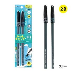 クツワ KUTSUWA タッチキャップ付き鉛筆2Bブルー MT002BL