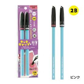 クツワ KUTSUWA タッチキャップ付き鉛筆2Bピンク MT002PK