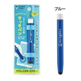 クツワ KUTSUWA 〔タッチペン:静電式〕 タブレットPC / スマホ用 ブルー MT005BL