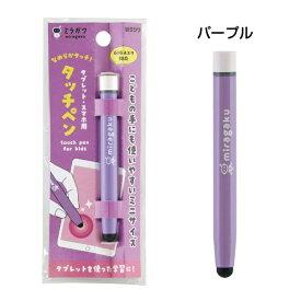 クツワ KUTSUWA 〔タッチペン:静電式〕 タブレットPC / スマホ用 パープル MT005PU