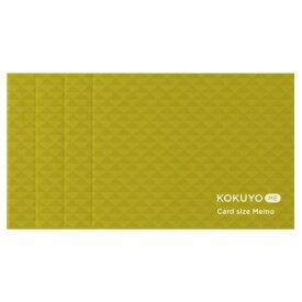 コクヨ メモ カードサイズ カットオフ 3mm方眼 KOKUYO ME(コクヨミー) GOLDEN GREEN KME-MPM1S3YG