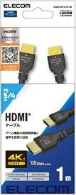 エレコム ELECOM HDMIケーブル/PS5対応/Premium/スタンダード/1.0m GM-DHHDPS14E10B【PS5】