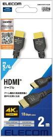 エレコム ELECOM HDMIケーブル/PS5対応/Premium/スタンダード/2.0m GM-DHHDPS14E20B【PS5】