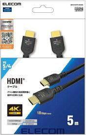 エレコム ELECOM HDMIケーブル/PS5対応/Premium/スタンダード/5.0m GM-DHHDPS14E50B【PS5】
