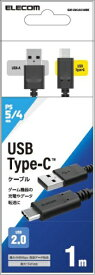 エレコム ELECOM USB2.0ケーブル/PS5対応/A-Cタイプ/ノーマル/1.0m GM-U2CAC10BK【PS5】