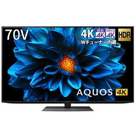 シャープ SHARP 液晶テレビ AQUOS 4T-C70DN1 [70V型 /4K対応 /BS・CS 4Kチューナー内蔵 /YouTube対応 /Bluetooth対応][テレビ 70型 70インチ]