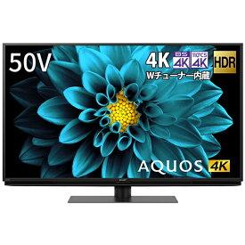 シャープ SHARP 液晶テレビ AQUOS 4T-C50DL1 [50V型 /4K対応 /BS・CS 4Kチューナー内蔵 /YouTube対応 /Bluetooth対応][テレビ 50型 50インチ]