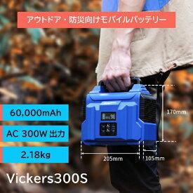リンクスインターナショナル LINKS INTERNATIONAL アウトドア/防災向け60000mAhモバイルバッテリー Vickers300S