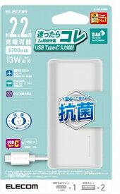 エレコム ELECOM モバイルバッテリー//6700mAh/合計2.6A/Type-C入力/抗菌 DE-C30L-6700WH [6700mAh]