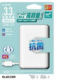 エレコム ELECOM モバイルバッテリー/10050mAh/2.4A/Type-C入力/抗菌 DE-C31L-10050WH [10050mAh]