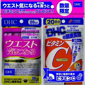 DHC ディーエイチシー 20日分ウエスト気になる+20日分ビタミンC