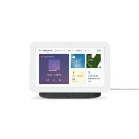 Google グーグル Google Nest Hub 第2世代 スマートホームディスプレイ charcoal GA01892-JP [Bluetooth対応]