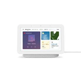 Google グーグル Google Nest Hub 第2世代 スマートホームディスプレイ chalk GA01331-JP [Bluetooth対応]