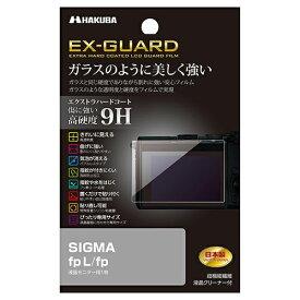 ハクバ HAKUBA EX-GUARD 液晶保護フィルム(シグマ SIGMA fp L / fp 専用) EXGF-GFPL