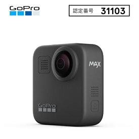 GoPro ゴープロ 360°アクションカメラ GoPro(ゴープロ)MAX(マックス) CHDHZ-202-FX【point_rb】