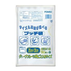 ORDiY オルディ プッチ袋 中 透明 50P PDM50
