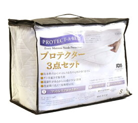 東京ベッド TOKYO BED プロテクタ-_3テンセット_WD