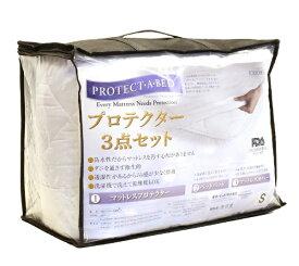 東京ベッド TOKYO BED プロテクタ-_3テンセット_K