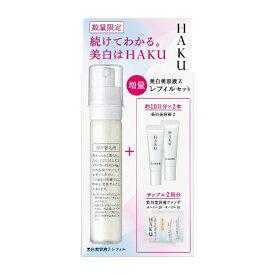 資生堂 shiseido HAKU(ハク) メラノフォーカスZ レフィル セット 45g (医薬部外品)[美容液]