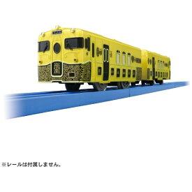 【2021年6月】 タカラトミー TAKARA TOMY プラレール JRKYUSHU SWEET TRAIN 或る列車【発売日以降のお届け】