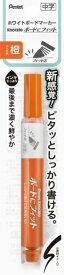 ぺんてる Pentel ホワイトボードマーカーボードにフィット中字 橙パック 橙 XEMWL5SBFF