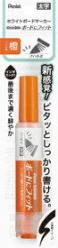 ぺんてる Pentel ホワイトボードマーカーボードにフィット太字 橙パック 橙 XEMWL5BF-F