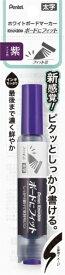ぺんてる Pentel ホワイトボードマーカーボードにフィット太字 紫パック 紫 XEMWL5BF-V