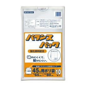 ORDiY オルディ バランスパック 45L 0.025mm 半透明 10P BP4510AA