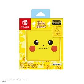 マックスゲームズ MAXGAMES Nintendo Switch専用カードケース カードポケット24 ポケットモンスター ピカチュウ HACF-02PMPI【Switch】 【代金引換配送不可】