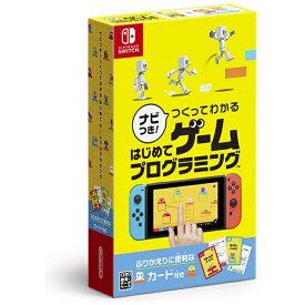 任天堂 Nintendo ナビつき! つくってわかる はじめてゲームプログラミング【Switch】 【代金引換配送不可】