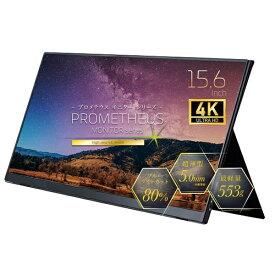 UNIQ ユニーク USB-C接続 PCモニター PROMETHEUS MONITOR ブラック UQ-PM154KN [15.6型 /4K(3840×2160) /ワイド]