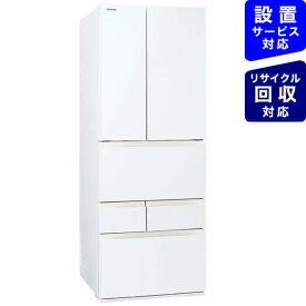 【2021年05月31日発売】 東芝 6ドア冷蔵庫 グランホワイト GR-T550FH(EW) [6ドア /観音開きタイプ /551L]《基本設置料金セット》