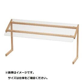 遠藤商事 Endo Shoji ウッドスタイル スニーズガード AZ02 1200型 ベージュ <LSN0804>
