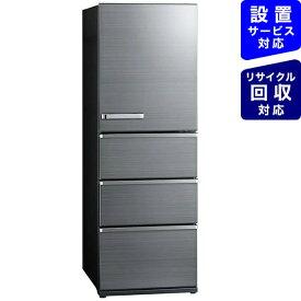 【2021年05月19日発売】 AQUA アクア 368L4ドア冷蔵庫 チタニウムシルバー AQR-V37K(S) [4ドア /右開きタイプ /368L]《基本設置料金セット》