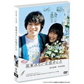 TCエンタテインメント TC Entertainment 花束みたいな恋をした 通常版【DVD】 【代金引換配送不可】
