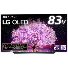 LG 有機ELテレビ OLED83C1PJA [83V型 /4K対応 /BS・CS 4Kチューナー内蔵 /YouTube対応 /Bluetooth対応][テレビ 83型 83インチ]