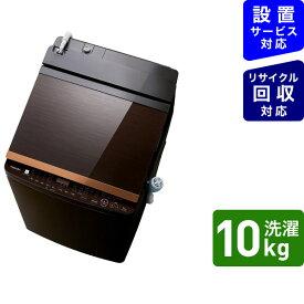 東芝 TOSHIBA 縦型洗濯乾燥機 ZABOON(ザブーン) グレインブラウン AW-10VH1-T [洗濯10.0kg /乾燥5.0kg /ヒーター乾燥(排気タイプ) /上開き][洗濯機 10kg]