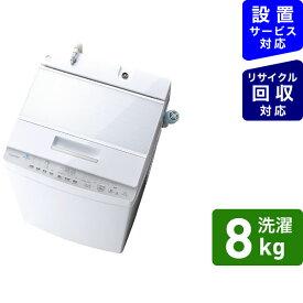 東芝 TOSHIBA 全自動洗濯機 グランホワイト AW-8DH1BK-W [洗濯8.0kg /乾燥機能無 /上開き][洗濯機 8kg]【point_rb】