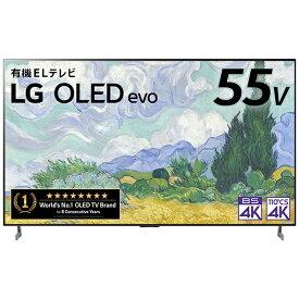 LG 有機ELテレビ OLED55G1PJA [55V型 /4K対応 /BS・CS 4Kチューナー内蔵 /YouTube対応 /Bluetooth対応][テレビ 55型 55インチ]