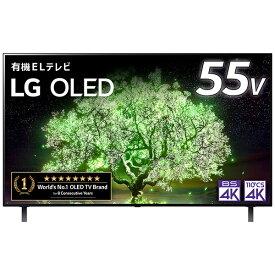 LG 有機ELテレビ OLED55A1PJA [55V型 /4K対応 /BS・CS 4Kチューナー内蔵 /YouTube対応 /Bluetooth対応][テレビ 55型 55インチ]