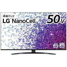 LG 液晶テレビ 50NANO76JPA [50V型 /4K対応 /BS・CS 4Kチューナー内蔵 /YouTube対応 /Bluetooth対応][テレビ 50型 50インチ]