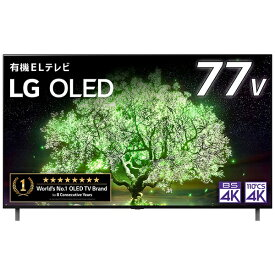 LG 有機ELテレビ OLED77A1PJA [77V型 /4K対応 /BS・CS 4Kチューナー内蔵 /YouTube対応 /Bluetooth対応][テレビ 77型 77インチ]