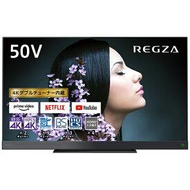 東芝 TOSHIBA 液晶テレビ REGZA(レグザ) 50Z740XS [50V型 /4K対応 /BS・CS 4Kチューナー内蔵 /YouTube対応][テレビ 50型 50インチ]