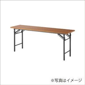 アイリスチトセ IRIS CHITOSE 折り畳みテーブル(チーク/幅1800×奥行600×高さ700mm) OT1860