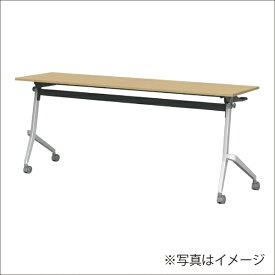 アイリスチトセ IRIS CHITOSE スタッキングテーブル ダイキャスト脚タイプ(ナチュラル/幅1800×奥行600×高さ720mm) FT89D1860T【キャンセル・返品不可】