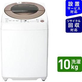 シャープ SHARP 全自動洗濯機 ブラウン系 ES-GV10F-T [洗濯10.0kg /乾燥機能無 /上開き][洗濯機 10kg]