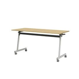 アイリスチトセ IRIS CHITOSE スタッキングテーブル Z脚タイプ(ナチュラル/幅1500×奥行450×高さ720mm) FT89Z1545T【キャンセル・返品不可】